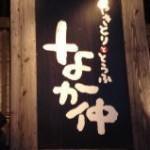 nakanaka_off